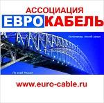 """ООО """"Еврокабель"""" - Продажа оптом и в розницу оптоволоконного кабеля, телефонного и проводов связи."""