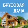 Брусовая дача - Предлагаем строительство деревянных сооружений любого назначения а также фундаментные работы в любой точке россии по ценам производителя.
