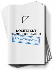 Журналы по строительству
