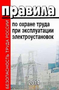 Новые правила по охране труда при эксплуатации электроустановок