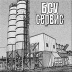 """ООО """"БСУ Сервис"""" - Производство строительного оборудования: - фильтры силосов цемента фц-1 и фц-2 - силоса для хранения цемента вместимостью от 10 до 120 тонн."""