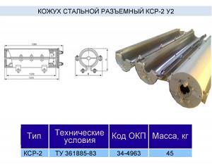Кожух стальной разъемный КСР-2у2