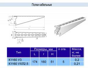 Полка к-1160