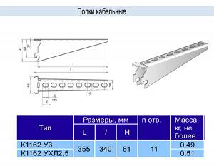 Полка к-1162