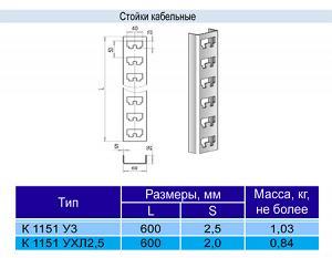 Стойка к-1151