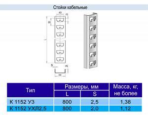 Стойка к-1152