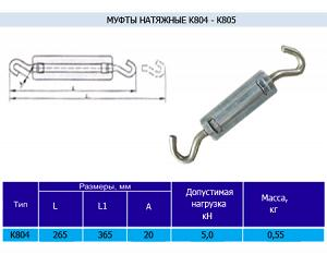 Муфта натяжная к-804