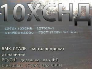 Металлопрокат 10ХНСД