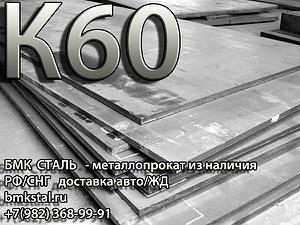 Сталь К60