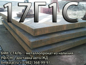 Сталь 17Г1С