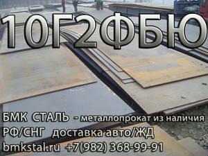 Металлопрокат 10Г2ФБЮ