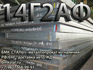 Сталь 14Г2АФ