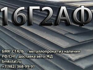 ЛИСТЫ 16Г2АФ