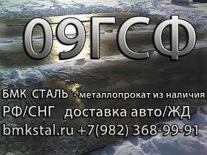 Сталь 09ГСФ