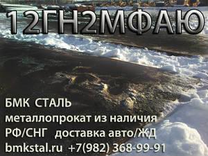 Сталь марки 12ГН2МФАЮ