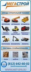 Аренда строительной техники (спецтехники) в Санкт-Петербурге и Лен.обл