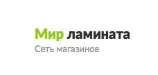 Мир Ламината - Продажа и монтаж напольных покрытий.