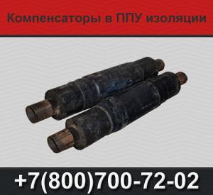 Компенсаторы в ППУ изоляции, СКУ ППУ