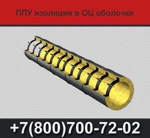 ППУ изоляция труб, изоляция ППУ для стальной трубы