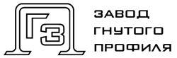 «Завод гнутого профиля» - Производитель и поставщик металлопроката. завод изготавливает профнастил холоднокатаный, оцинкованный (сталь 08пс).