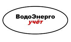 """ООО """"ВодоЭнергоучет"""" - Счетчики воды, счетчики электроэнергии, счетчики газа, теплосчетчики."""