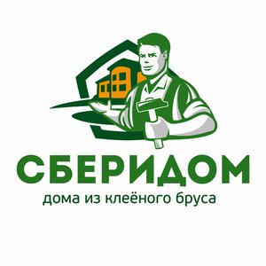 СБЕРИДОМ - Проектирование, производство и строительство домов из клееного буса.