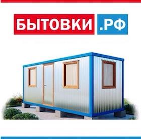 Бытовки.РФ - Производство и продажа блок-контейнеров, модульных зданий, постов охраны, деревянных домиков и бань.