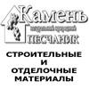 ИП Шеверев А. С - Добыча, обработка и реализациия натурального камня природного песчаника.