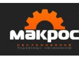 """Компания  """"Макрос"""" - Продажа и аренда грузоподъемной техники и оборудования, строительные подъемники, грузовые подъемники."""