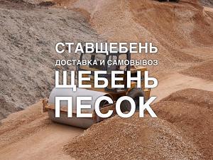 Продажа щебня в Ставрополе
