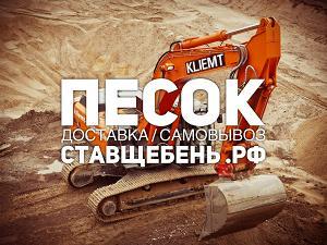 Продажа песка в Ставрополе