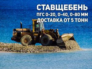 Продажа ПГС в Ставрополе