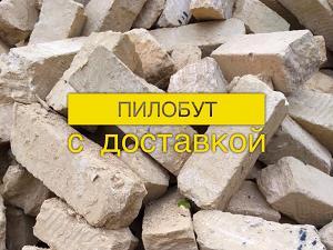 Продажа пилобута в Ставрополе