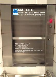 Малые грузовые лифты SKG ISO-A и ISO-D грузоподъёмностью 50-300кг
