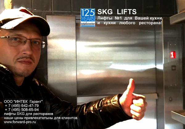 Фото Финал проделанной работы по поставке малого лифта SKG