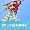 Фото 2: Промышленный альпинизм (промальпинизм) - это главная услуга компании Промтехальп