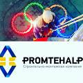 Фото 3: Промышленный альпинизм (промальпинизм) - это главная услуга компании Промтехальп