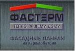 """ООО """"5 ЭЛЕМЕНТ"""" - Фасадные термо панели `фастерм` из керамобетона это отделка фасада, ремонт фасада, утепление фасада, облицовка фасада."""