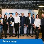 ArchYouth-2019: новое поколение архитекторов знает все об энергоэффективном остеклении