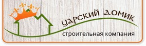 ООО «Царский Домик» - Строительство деревянных домов и бань из бревна и бруса.