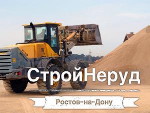 Песок с доставкой по Ростову и области