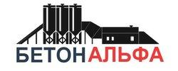 """ООО """"БетонАльфа"""" - Бетон от производителя, готовые растворы и сухие смеси."""