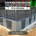 Фото 3: СК-Бетон – пенетрирующая полиуретановая грунтовка для защиты бетона от коррозии