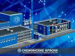 Снежинские краски - Завод лакокрасочных материалов, производство антикоррозионных и огнеза