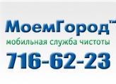 МоемГород™ - Мытье окон, мойка окон, мытье фасада, мойка фасадов, клининг, альпинисты, альпинизм, промальп.