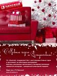 Чем украшают дом к Новому году петербуржцы?