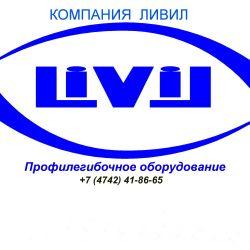 """ООО """"Компания Ливил"""" - Livil профилегибочное оборудование, станок профнастил, станок металлочерепица, линии для профнастила."""