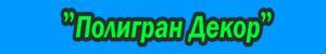 "ООО ""Полигран Декор"" - Декоративные штукатурки, короед, шуба, шагрень, фактурные краски, фасад, кора дуба, гладкий мрамор."