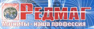 ЗАО Редмаг - Магниты, магнитные грузозахваты, сепараторы, железоотделители, активаторы.