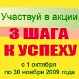 Акция от ОСНОВИТ - «Три шага к успеху!»